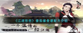 江湖悠悠:番茄酱食谱配方介绍