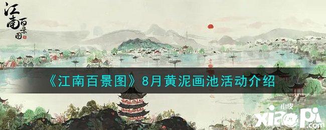 《江南百景图》8月黄泥画池活动介绍