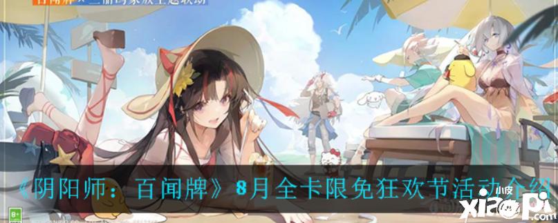 阴阳师:百闻牌 8月全卡限免狂欢节活动介绍