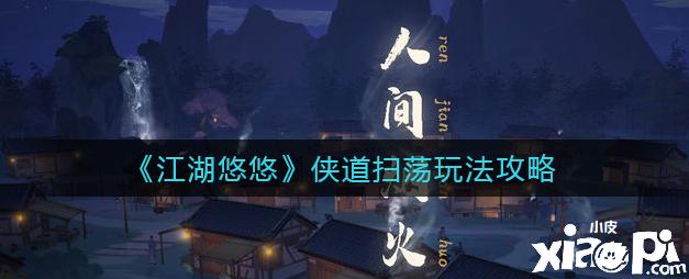 江湖悠悠:侠道扫荡玩法攻略