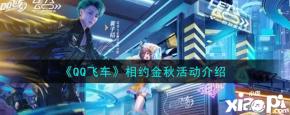 QQ飞车:相约金秋活动介绍