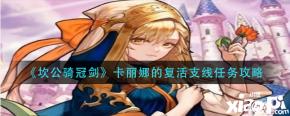 坎公骑冠剑:卡丽娜的复活支线任务攻略