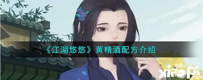 江湖悠悠:黄精酒配方介绍