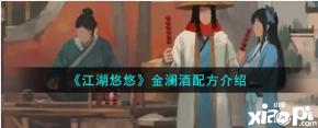 江湖悠悠:金澜酒配方介绍