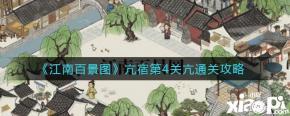 《江南百景图》亢宿第4关亢通关攻略