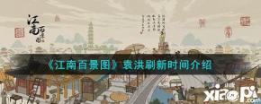 《江南百景图》袁洪刷新时间介绍
