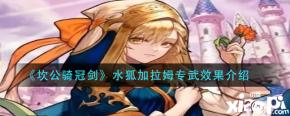 坎公骑冠剑:水狐加拉姆专武效果介绍