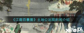 《江南百景图》土地公出现时间介绍