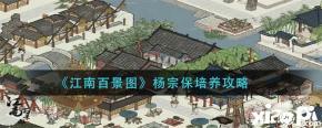 《江南百景图》杨宗保培养攻略