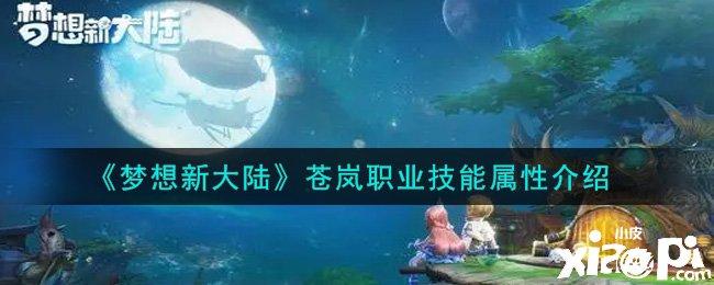 《梦想新大陆》苍岚职业技能属性介绍