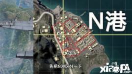 和平精英中玩家应该如何快速的搜索N港?