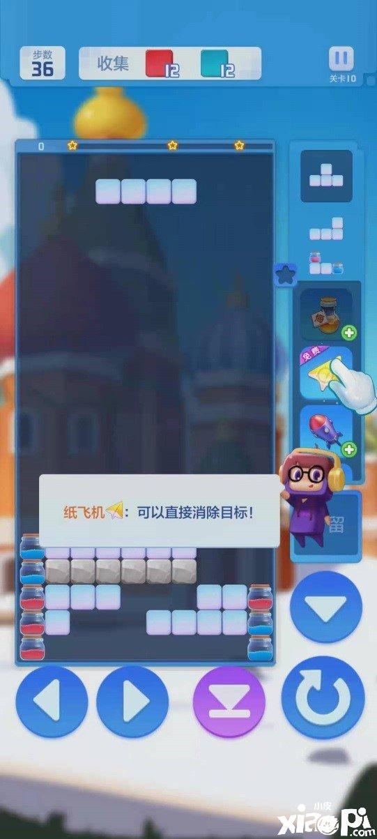 玩《俄罗斯方块环游记》 掌握快速消除行技巧