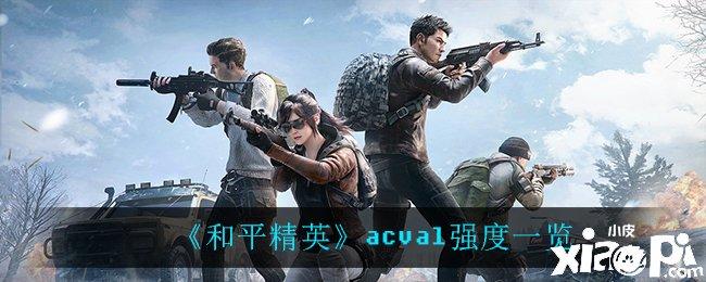 《和平精英》acval强度一览