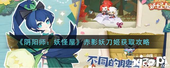阴阳师:妖怪屋 赤影妖刀姬获取攻略