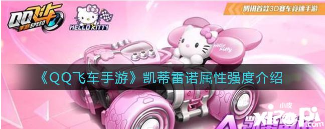 QQ飞车手游:凯蒂雷诺属性强度介绍