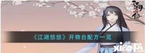 江湖悠悠:开物台配方一览