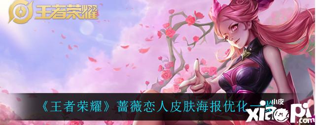 王者荣耀蔷薇恋人皮肤海报优化是什么样?蔷薇恋人皮肤海报优化一览