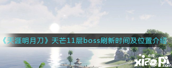 《天涯明月刀手游》天芒11层boss刷新时间及位置介绍