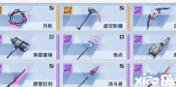 幻塔武器有哪些?这些你了解吗?