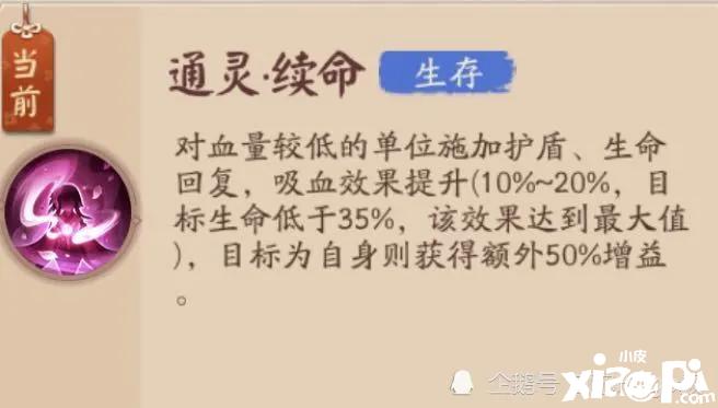 阴阳师决战平安京:阴阳术虽分门别类 但依然好用!