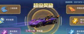 如何使用技巧在《一起来飞车2》游戏中快速得分