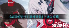 战双帕弥什:踏桂寻兔3-4通关攻略