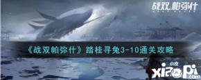 战双帕弥什:踏桂寻兔3-10通关攻略