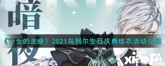 《少女的王座》2021乌列尔生日庆典炼衣活动介绍