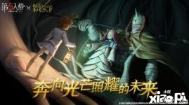 愿前途充满光明《第五人格》×《约定的梦幻岛》联动第二弹正式开启