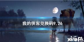 《我的侠客》兑换码9.26 兑换码口令码2021年9月26日