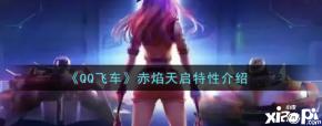QQ飞车手游赤焰天启特性怎么样?赤焰天启特性介绍