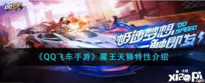QQ飞车魔王天狮特性是什么?魔王天狮特性介绍