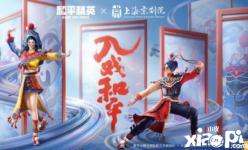 有戏!《和平精英》携手上海京剧院推广国风文化