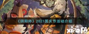 阴阳师2021国庆节活动是什么?2021国庆节活动介绍