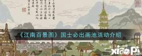 《江南百景图》国士必出画池活动介绍