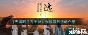 《天涯明月刀手游》金秋假日活动介绍