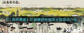 《江南百景图》松烟墨探险资源兑换地点介绍