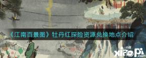 《江南百景图》牡丹红探险资源兑换地点介绍