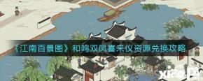 《江南百景图》和鸣双凤喜来仪资源兑换攻略