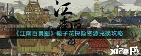 《江南百景图》栀子花探险资源兑换攻略