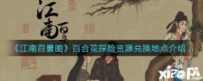 《江南百景图》百合花探险资源兑换地点介绍