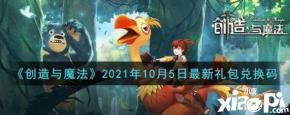 《创造与魔法》2021年10月5日最新礼包兑换码