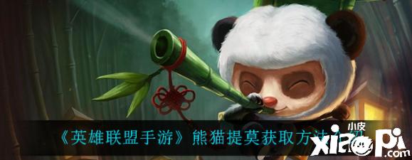 《英雄联盟手游》熊猫提莫获取方法介绍
