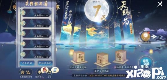 《天涯明月刀手游》天赐节活动玩法攻略2021