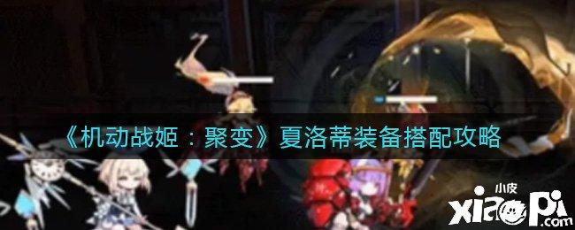 《机动战姬:聚变》夏洛蒂装备搭配攻略