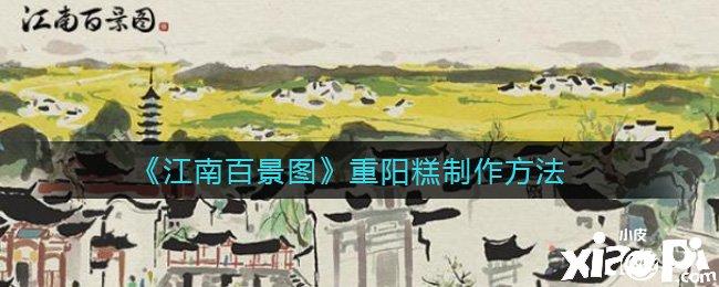 《江南百景图》重阳糕制作方法