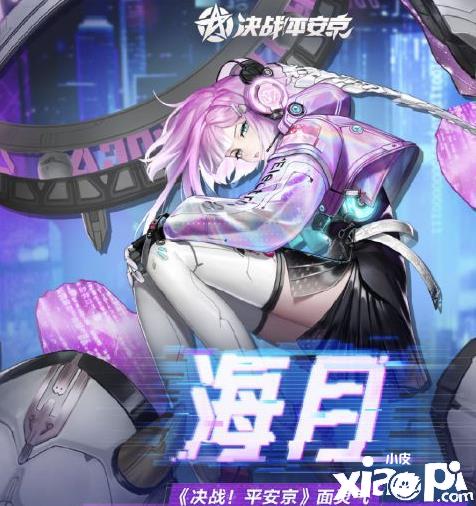 《决战!平安京》更新全新CG以及主题曲