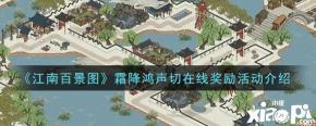 《江南百景图》霜降鸿声切在线奖励活动介绍
