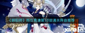 《阴阳师》雨女竞速第10层通关阵容推荐