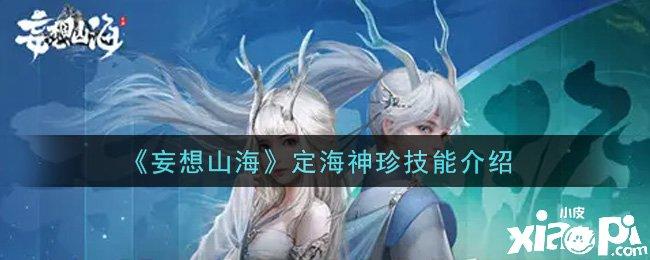 《妄想山海》定海神珍技能介绍